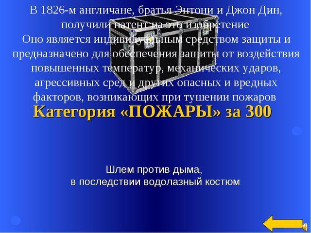 Шлем против дыма, в последствии водолазный костюм Категория «ПОЖАРЫ» за 300 В...
