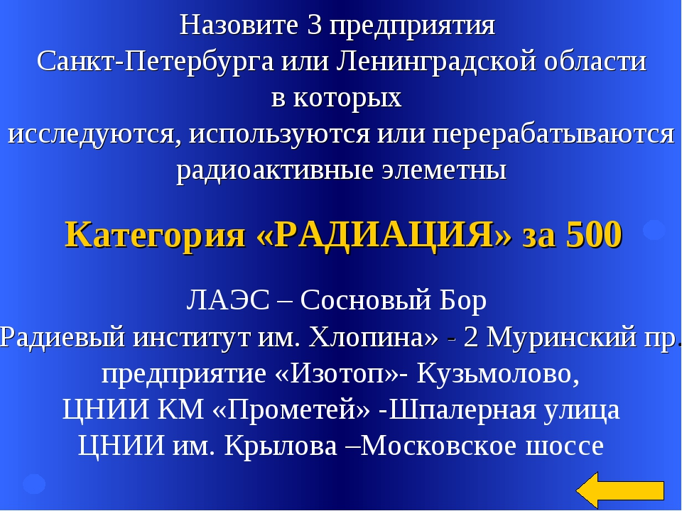 Назовите 3 предприятия Санкт-Петербурга или Ленинградской области в которых и...