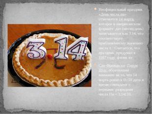 Неофициальный праздник «День числа пи» отмечается 14 марта, которое в америка