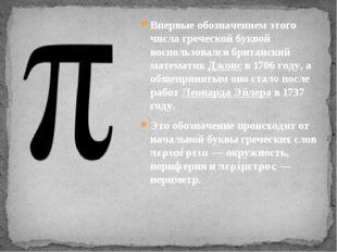 Впервые обозначением этого числа греческой буквой воспользовался британский