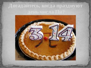 Догадайтесь, когда празднуют день числа Пи?