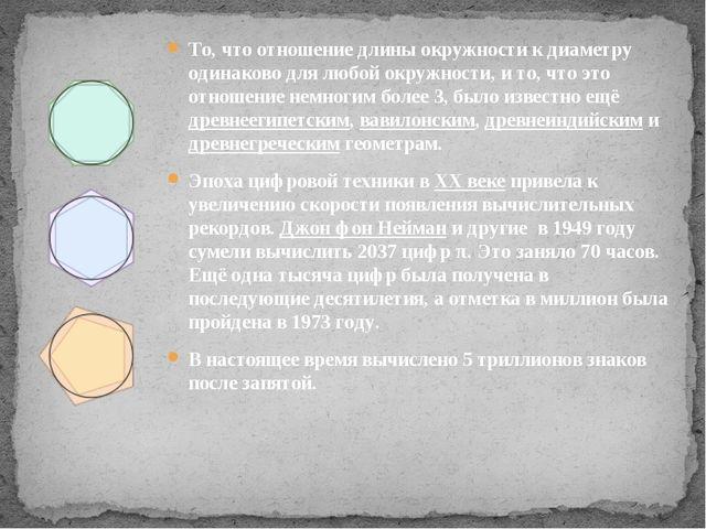 То, что отношение длины окружности к диаметру одинаково для любой окружности,...