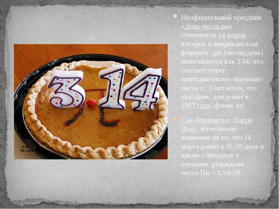 Неофициальный праздник «День числа пи» отмечается 14 марта, которое в америка...