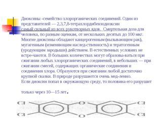 Диоксины -семейство хлорорганических соединений. Один из представителей — 2,3