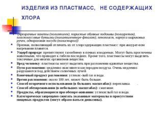 ИЗДЕЛИЯ ИЗ ПЛАСТМАСС, НЕ СОДЕРЖАЩИХ ХЛОРА (прозрачные пакеты (полиэтилен), по