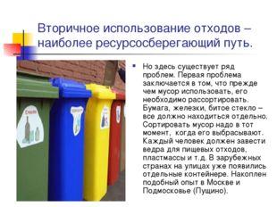 Вторичное использование отходов – наиболее ресурсосберегающий путь. Но здесь