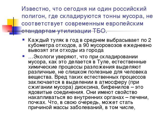Известно, что сегодня ни один российский полигон, где складируются тонны мусо...