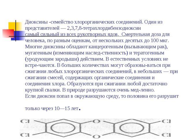 Диоксины -семейство хлорорганических соединений. Один из представителей — 2,3...