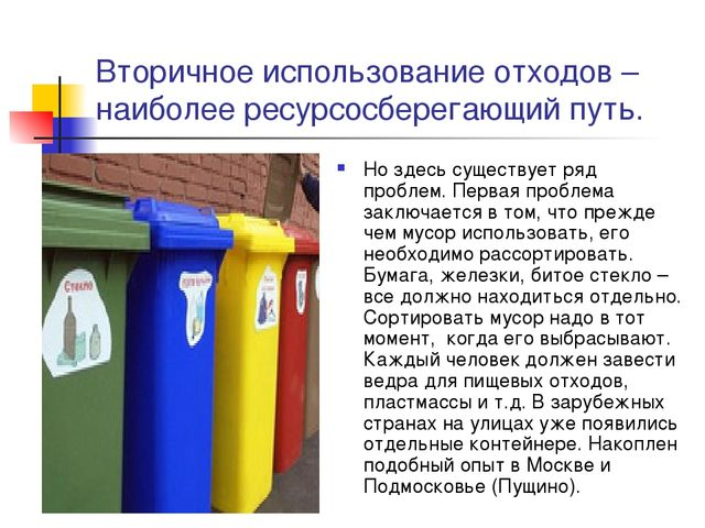 Вторичное использование отходов – наиболее ресурсосберегающий путь. Но здесь...