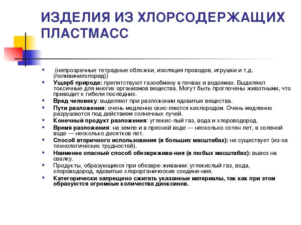 ИЗДЕЛИЯ ИЗ ХЛОРСОДЕРЖАЩИХ ПЛАСТМАСС (непрозрачные тетрадные обложки, изоляция...