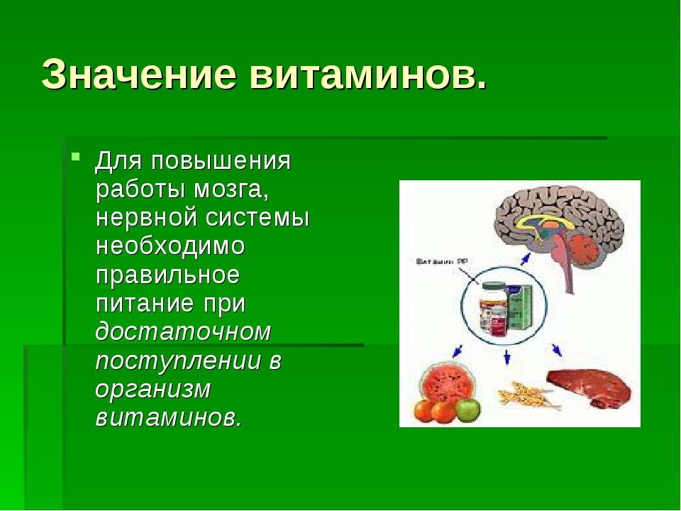 Значение витаминов. Для повышения работы мозга, нервной системы необходимо пр...