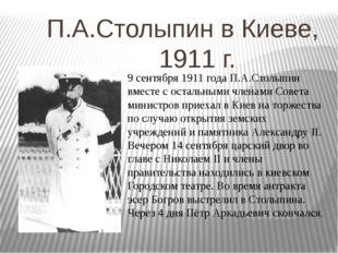 П.А.Столыпин в Киеве, 1911 г. 9 сентября 1911 года П.А.Столыпин вместе с ост