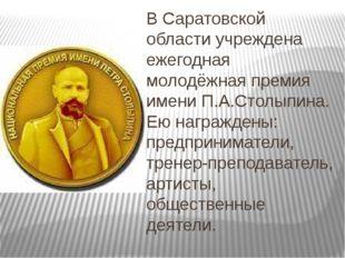 В Саратовской области учреждена ежегодная молодёжная премия имени П.А.Столыпи