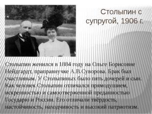 Столыпин с супругой, 1906 г. Столыпин женился в 1884 году на Ольге Борисовне