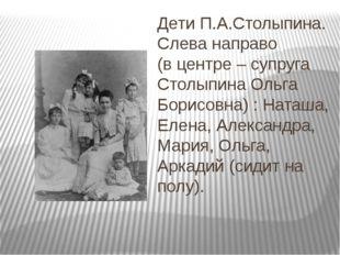Дети П.А.Столыпина. Слева направо (в центре – супруга Столыпина Ольга Борисов