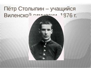 Пётр Столыпин – учащийся Виленской гимназии, 1876 г.