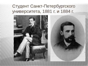 Студент Санкт-Петербургского университета, 1881 г. и 1884 г.