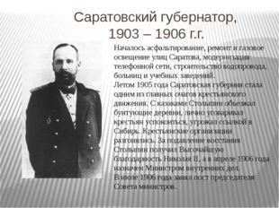 Саратовский губернатор, 1903 – 1906 г.г. Началось асфальтирование, ремонт и