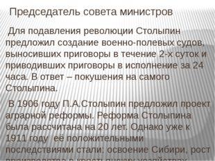 Председатель совета министров Для подавления революции Столыпин предложил соз