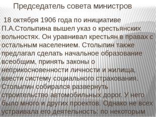 Председатель совета министров 18 октября 1906 года по инициативе П.А.Столыпи