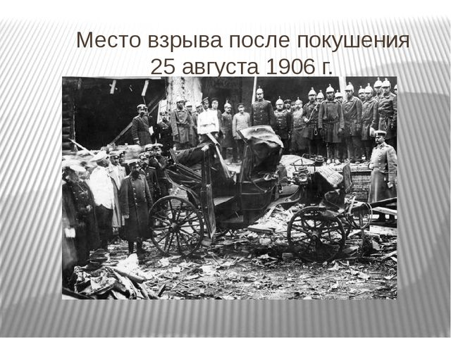 Место взрыва после покушения 25 августа 1906 г.