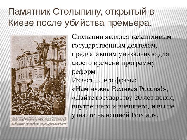 Памятник Столыпину, открытый в Киеве после убийства премьера. Столыпин являлс...