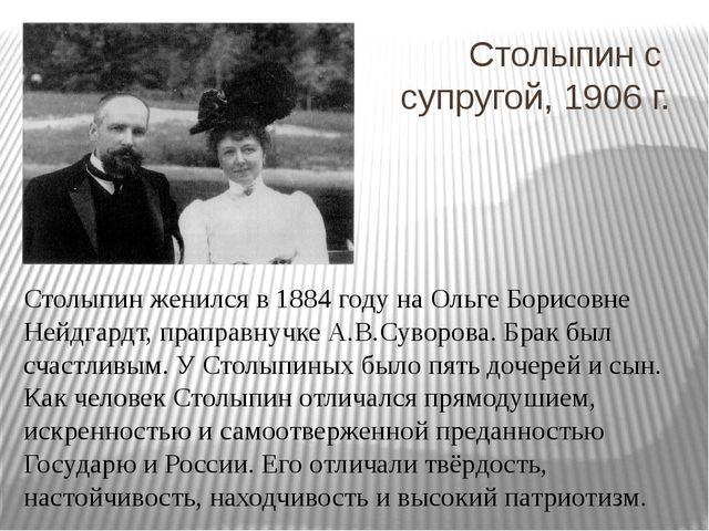 Столыпин с супругой, 1906 г. Столыпин женился в 1884 году на Ольге Борисовне...