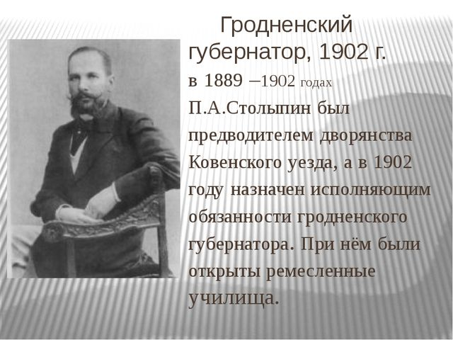 Гродненский губернатор, 1902 г. в 1889 –1902 годах П.А.Столыпин был предводи...