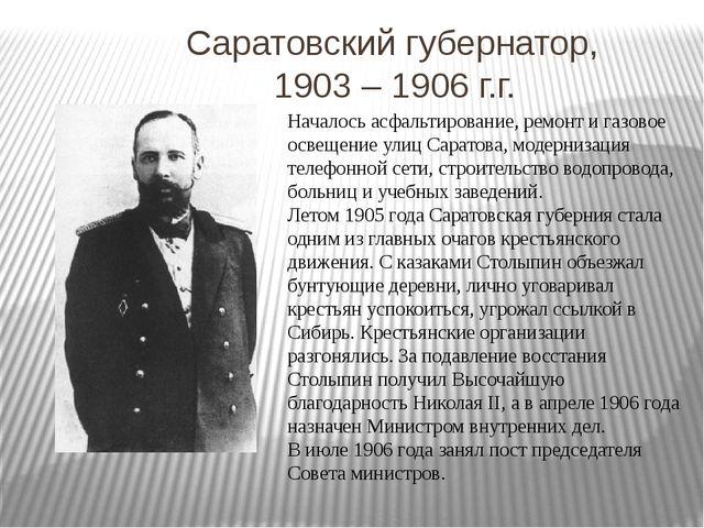 Саратовский губернатор, 1903 – 1906 г.г. Началось асфальтирование, ремонт и...