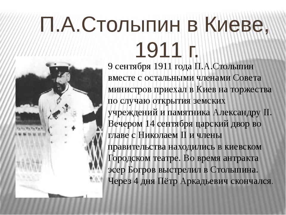 П.А.Столыпин в Киеве, 1911 г. 9 сентября 1911 года П.А.Столыпин вместе с ост...