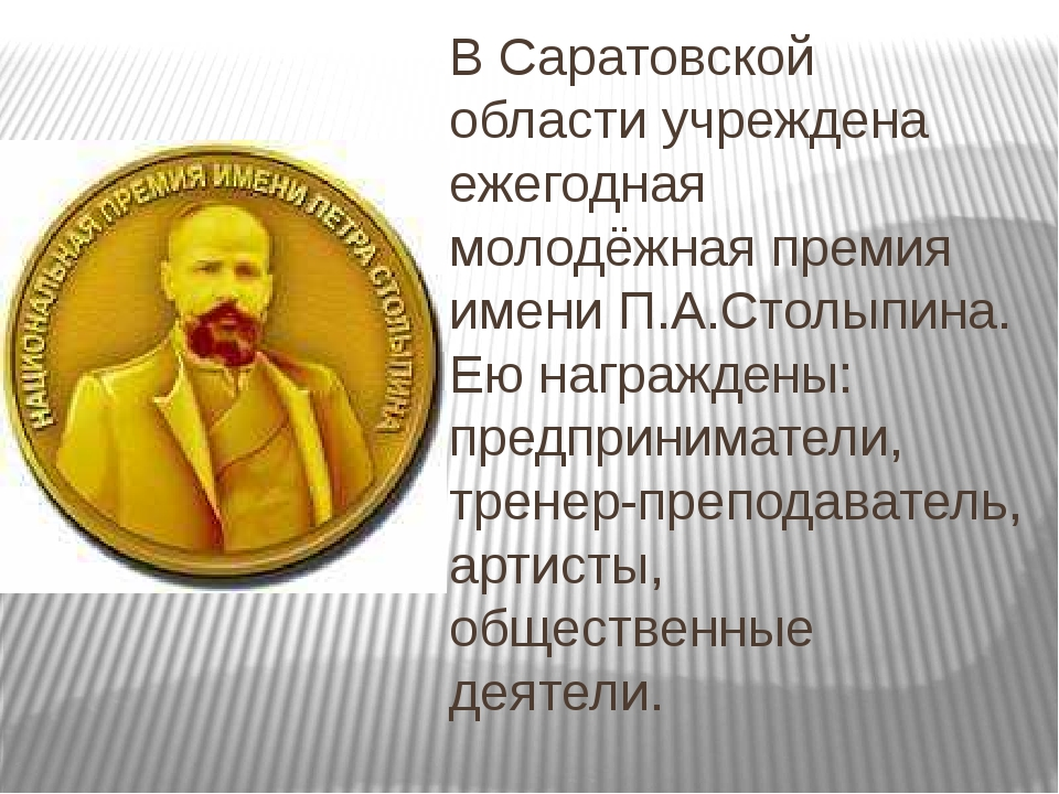 В Саратовской области учреждена ежегодная молодёжная премия имени П.А.Столыпи...