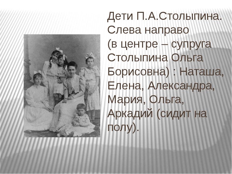 Дети П.А.Столыпина. Слева направо (в центре – супруга Столыпина Ольга Борисов...