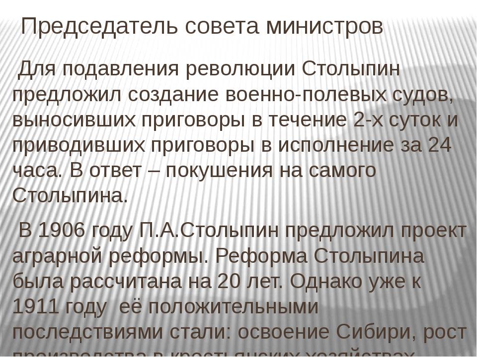 Председатель совета министров Для подавления революции Столыпин предложил соз...