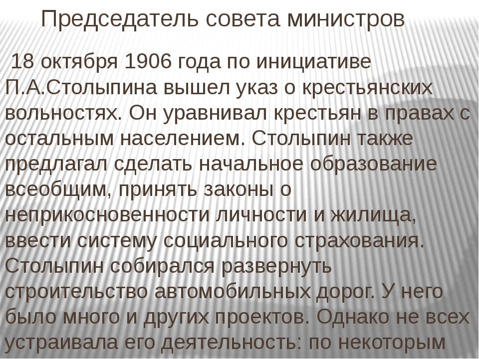 Председатель совета министров 18 октября 1906 года по инициативе П.А.Столыпи...