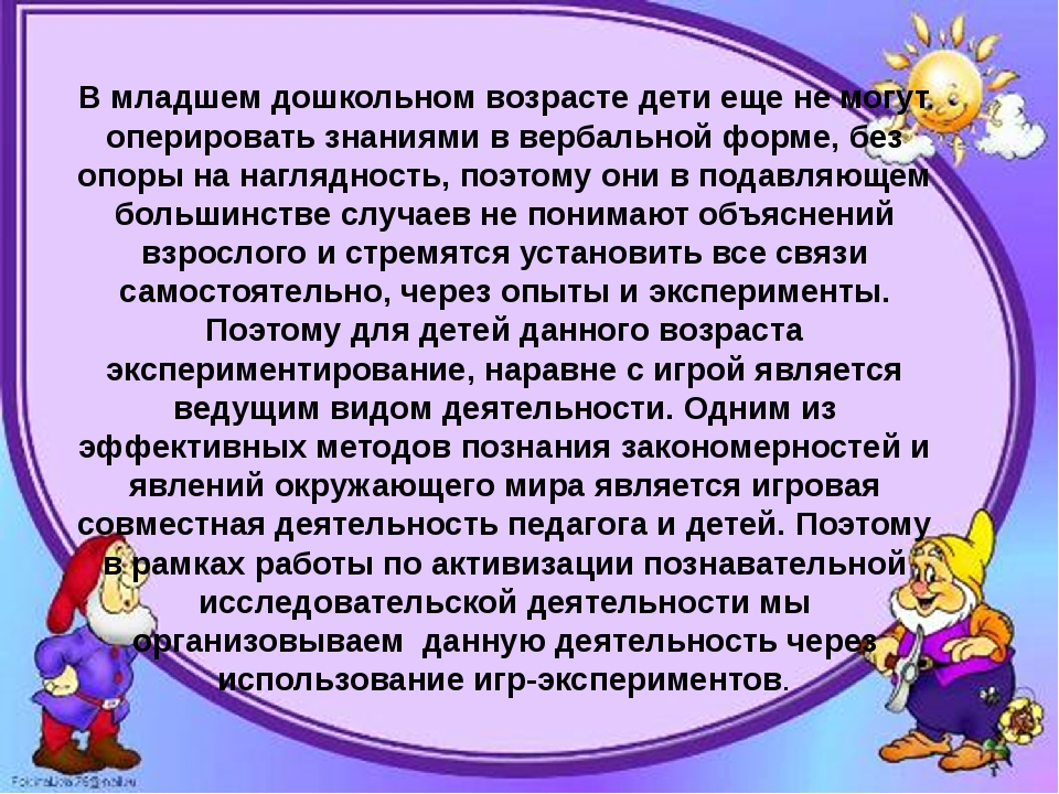 В младшем дошкольном возрасте дети еще не могут оперировать знаниями в вербал...