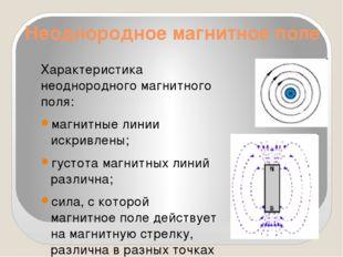 Неоднородное магнитное поле Характеристика неоднородного магнитного поля: маг