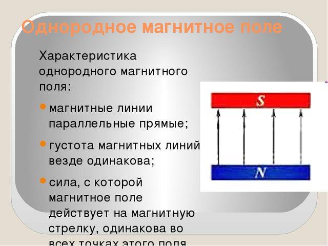 Однородное магнитное поле Характеристика однородного магнитного поля: магнитн...