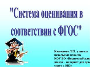 Касьянова Л.П., учитель начальных классов КОУ ВО «Борисоглебская школа – инте
