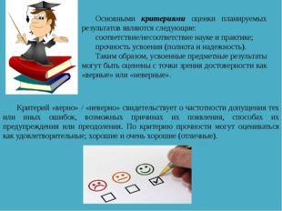 Основными критериями оценки планируемых результатов являются следующие: соотв