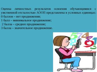 Оценка личностных результатов освоения обучающимися с умственной отсталостью