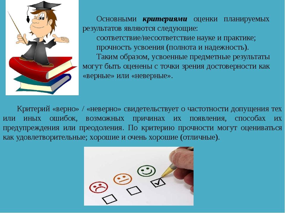 Основными критериями оценки планируемых результатов являются следующие: соотв...