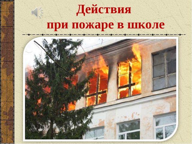Действия при пожаре в школе