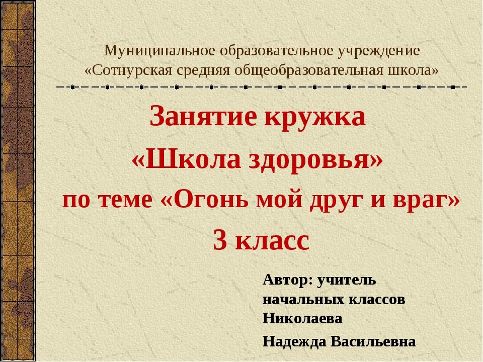 Муниципальное образовательное учреждение «Сотнурская средняя общеобразователь...