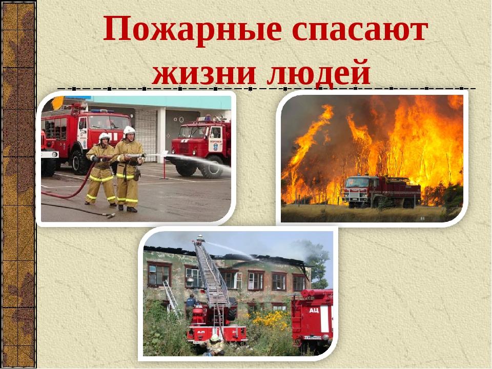 Пожарные спасают жизни людей