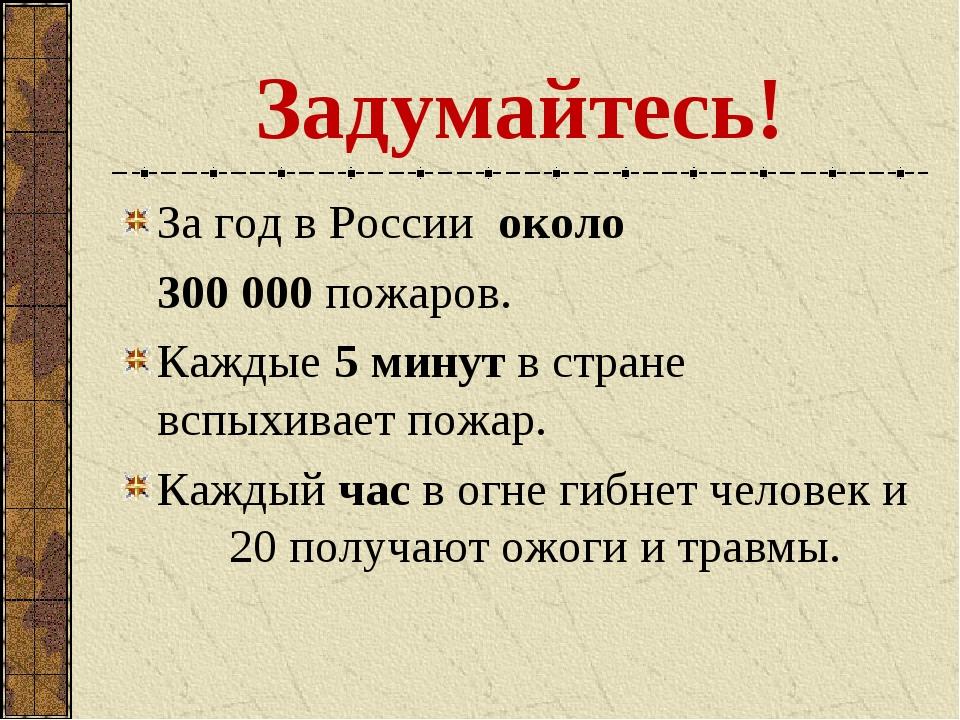 Задумайтесь! За год в России около 300 000 пожаров. Каждые 5 минут в стране в...