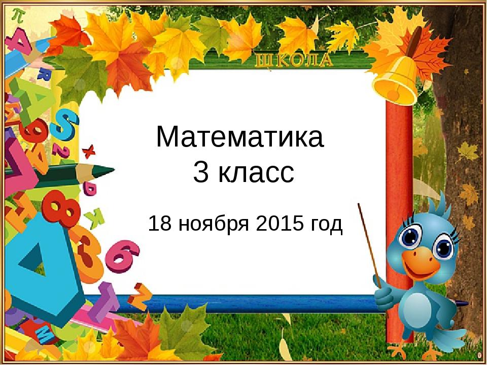 Математика 3 класс 18 ноября 2015 год