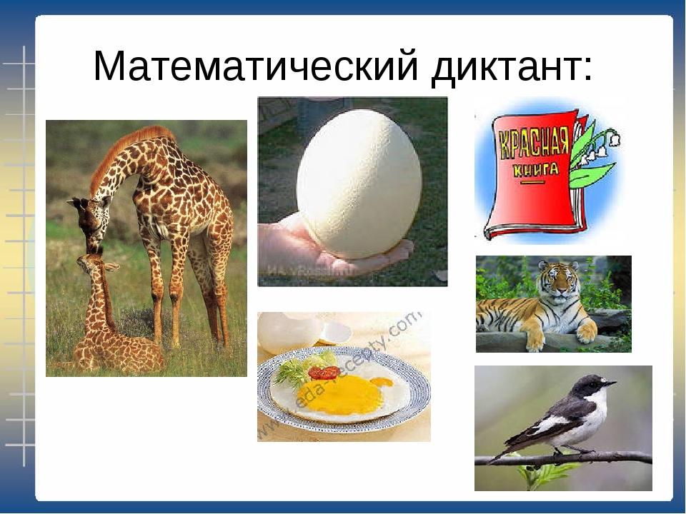 Математический диктант: