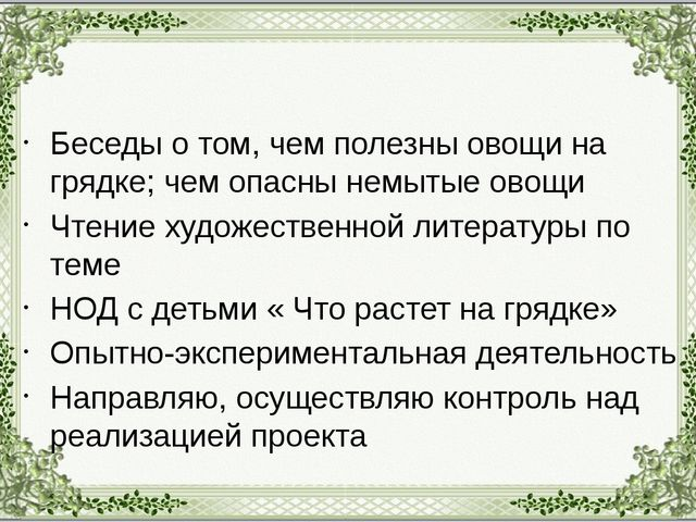 Беседы о том, чем полезны овощи на грядке; чем опасны немытые овощи Чтение х...