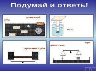 Сравните величину архимедовой силы у тел 1 – 6, погруженных в воду. 1 2 3 4 4