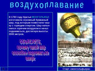 Старт «монгольфьера» В 1783 году братья МОНГОЛЬФЬЕ изготовили огромный бумажн